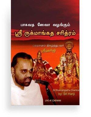 Rukmangatha Charithram- DVD