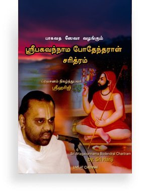 Sri Bhagavannama Bodendral Charitram – DVD