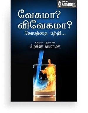 Vegama Vivegama – Kobathai pattri by Dr. Brinda Jeyaraman