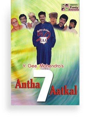 YGM's Antha 7 Aatkal