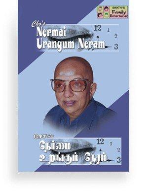 Cho's Nermai Urangum Neram