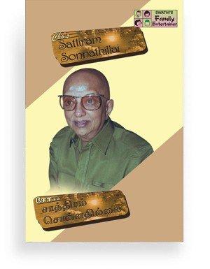 Cho's Sattiram Sonnathillai