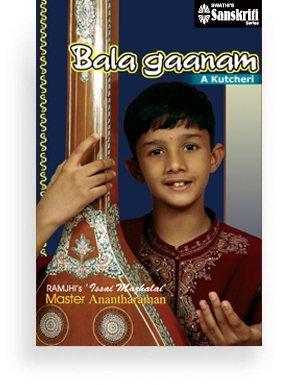 Bala Gaanam
