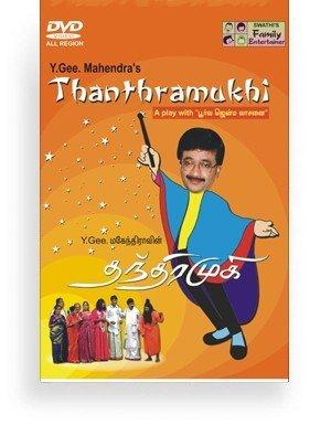 Y. Gee. Mahendra's Thanthramukhi