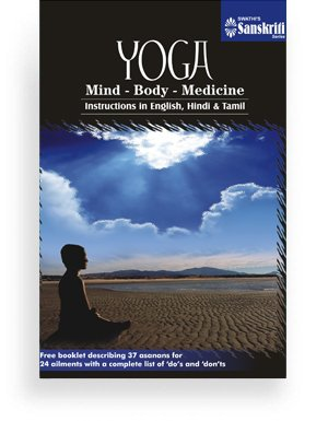 Yoga (Mind – Body – Medicine) – (Free Booklet)