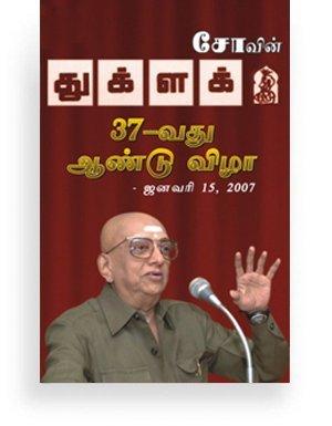 Cho's Thuglak 37th Anniversary