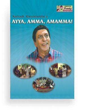 'Kathadi' Ramamurthy's AYYA, AMMA, AMAMMA!