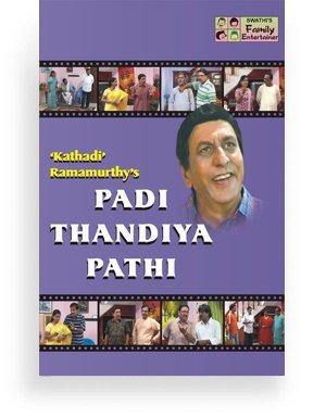 'Kathadi' Ramamurthi's – Padi Thandiya Pathi