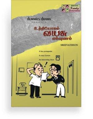 Dummies Drama – Udyogam Vayasu Lakshanam