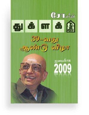 Cho's Thuglak 39th Anniversary