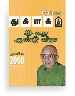 Cho's Thuglak 40th Anniversary