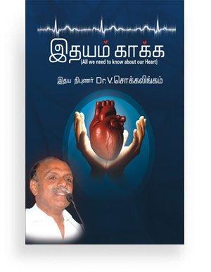 Idhayam Kakka – Tamil