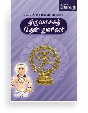 Thiruvaachaka Theen Thulikal