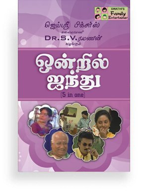 Ondril ainthu (5 in One)