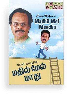 Crazy Mohan's – Madhil Mel Maadhu