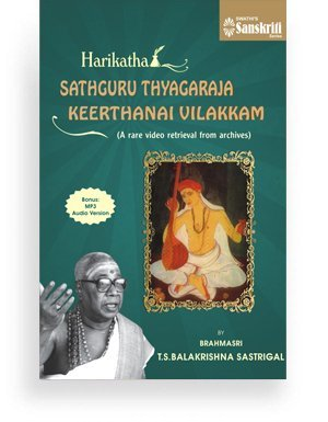 Harikatha SATHGURU THYAGARAJA KEERTHANAI VILAKKAM