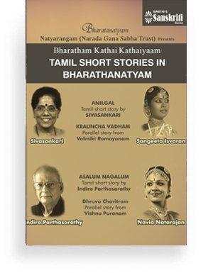 TAMIL SHORT STORIES IN BHARATHANATYAM