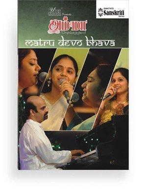 AMMA MATRU DEVO BHAVA