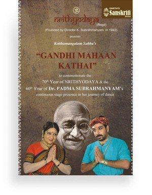 Gandhi Mahaan Kathai