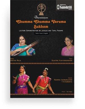 Chumma Chumma Varuma Sukham