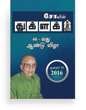 Cho's Thuglak 46th Anniversary