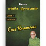 ENGE BRAHMANAN – Season 3 (Ep 1 – 56)