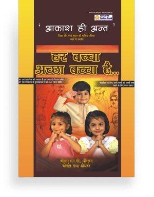 Vaname Ellai – Hindi Version