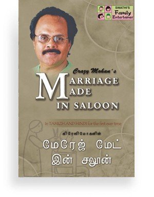 Crazy Mohan's Marriage Made in Saloon (Tamil & Hindi)