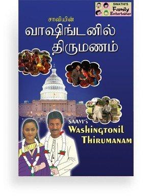 SAAVI's Washingtonil Thirumanam