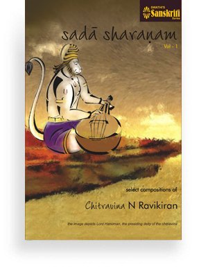 Sada Sharanam – Vol 1