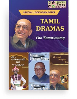 TAMIL DRAMAS – Cho Ramaswamy – SPECIAL OFFER