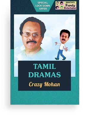 TAMIL DRAMAS – Crazy Mohan – SPECIAL LOCK DOWN OFFER