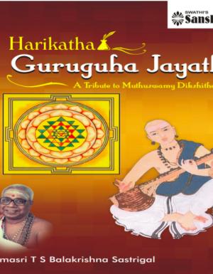Guruguha Jayathi – T.S.Balakrishna Sastrigal MP3