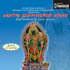Arulmigu Akoramurthy Anthathi – ACD