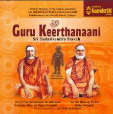 Guru Keerthanai – Sri Sadasivendra stavah ACD