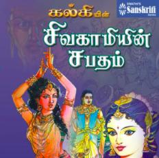 Kalki's Sivagami Sapatham – 4mp3