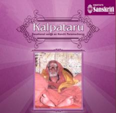 Kalpataru – Devotional songs on kanchi paramacharya ACD