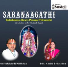 Saranaagathi –  Chitra Srikrishna