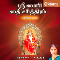 Sri Sai Satcharithram – Tamil Audio Book by K.Uma – 2MP3
